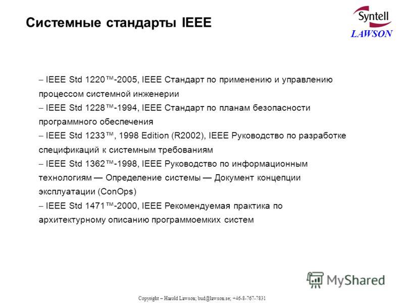 Copyright – Harold Lawson; bud@lawson.se; +46-8-767-7831 LAWSON Системные стандарты IEEЕ IEEE Std 1220-2005, IEEE Стандарт по применению и управлению процессом системной инженерии IEEE Std 1228-1994, IEEE Стандарт по планам безопасности программного