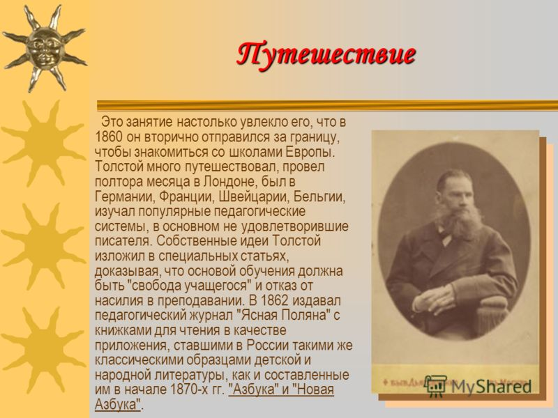 Народная школа В 1859 году Толстой открыл в деревне школу для крестьянских детей, помог устроить более 20 школ в окрестностях Ясной Поляны.