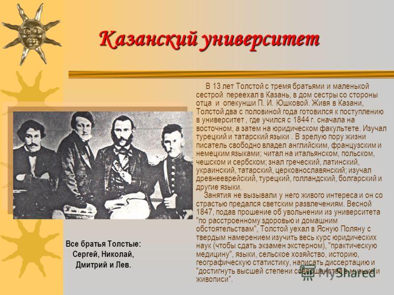 Радостный период детства Толстой был четвертым ребенком в большой дворянской семье. Его мать, урожденная княжна Волконская, умерла, когда Толстому не было еще двух лет, но по рассказам членов семьи он хорошо представлял себе «ее духовный облик», блес