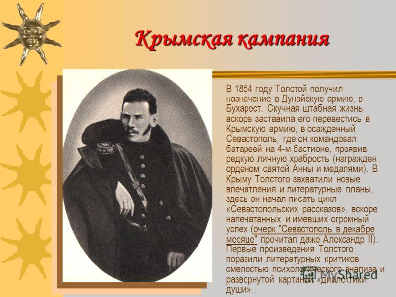 15 февраля 1856 г. В 1851 старший брат Николай, офицер действующей армии, уговорил Толстого ехать вместе на Кавказ. Почти три года Толстой прожил в казачьей станице на берегу Терека, выезжая в Кизляр, Тифлис, Владикавказ и участвуя в военных действия
