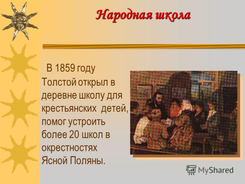 В кругу литераторов и за границей В ноябре 1855 года Толстой приехал в Петербург и сразу вошел в кружок
