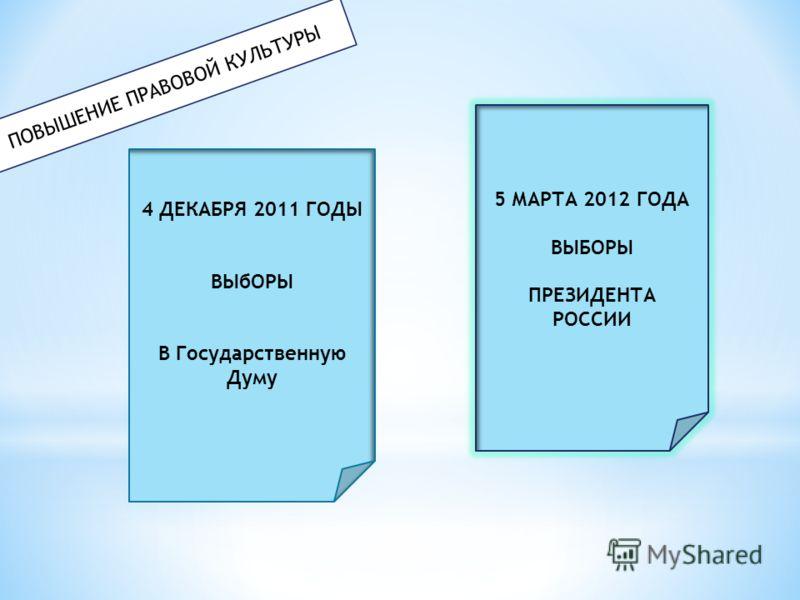 ПОВЫШЕНИЕ ПРАВОВОЙ КУЛЬТУРЫ 4 ДЕКАБРЯ 2011 ГОДЫ ВЫбОРЫ В Государственную Думу 5 МАРТА 2012 ГОДА ВЫБОРЫ ПРЕЗИДЕНТА РОССИИ