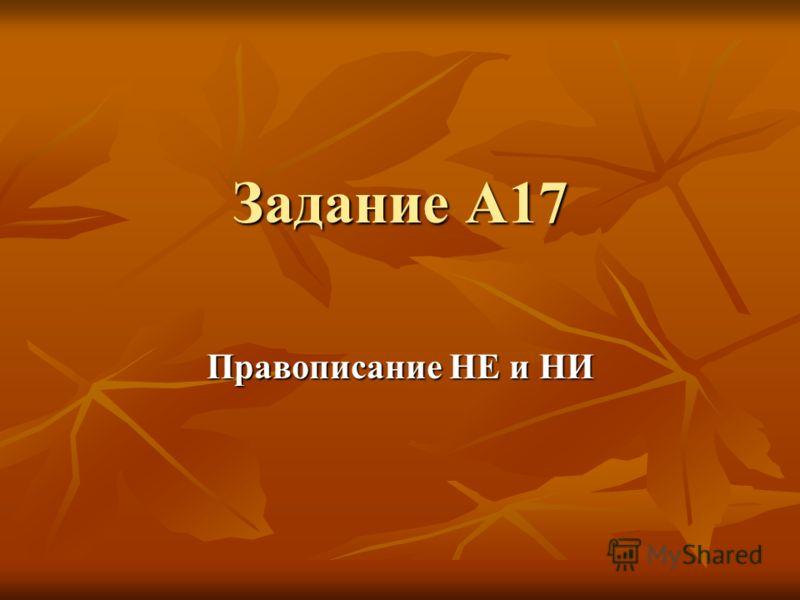 Задание А17 Правописание НЕ и НИ