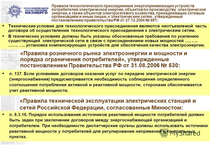 Правила недискриминационного доступа к услугам по передаче электрической энергии и оказания этих услуг (в редакции Постановления Правительства РФ от 31.08.2006 530): Потребители должны соблюдать значения соотношения (тангенса) потребления реактивной