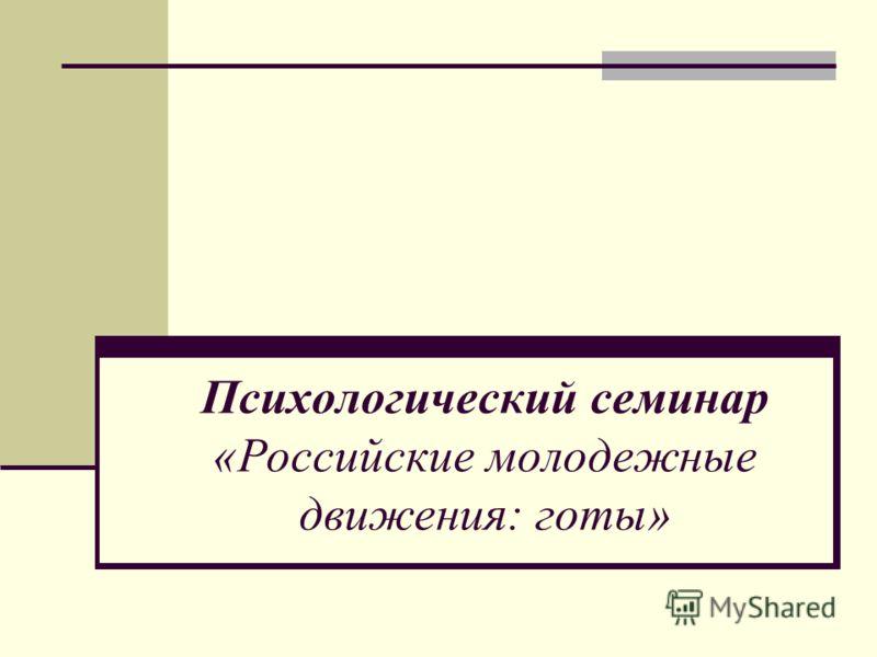 Психологический семинар «Российские молодежные движения: готы»