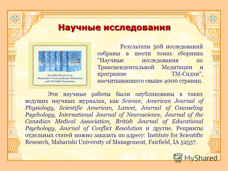 Научные исследования Эти научные работы были опубликованы в таких ведущих научных журналах, как Science, American Journal of Physiology, Scientific American, Lancet, Journal of Counseling Psychology, International Journal of Neuroscience, Journal of