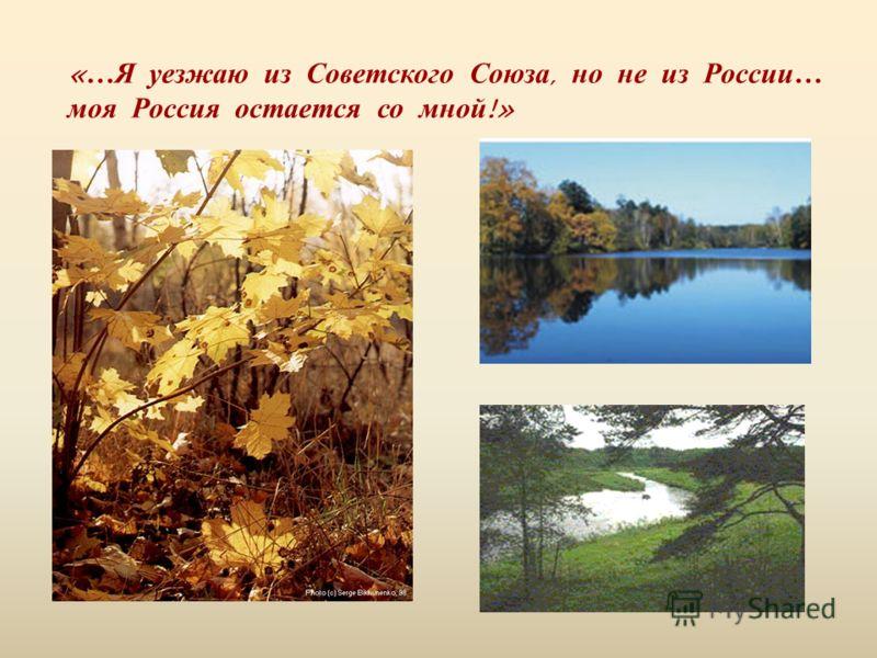 « …Я уезжаю из Советского Союза, но не из России… моя Россия остается со мной !»