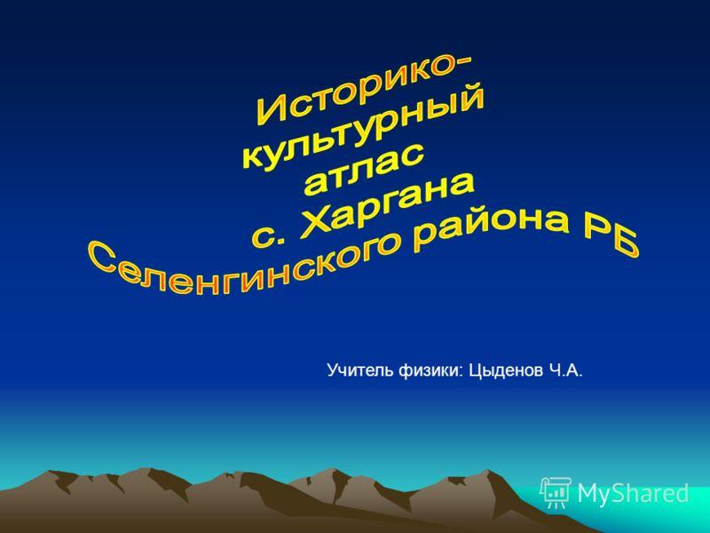 Учитель физики: Цыденов Ч.А.