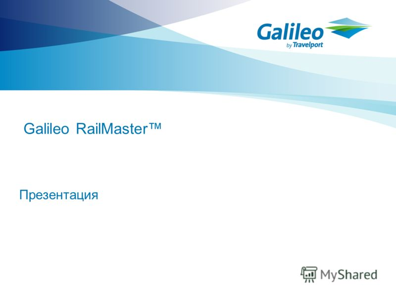 Galileo RailMaster Презентация