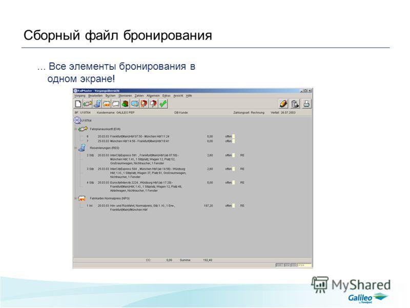Сборный файл бронирования... Все элементы бронирования в одном экране!