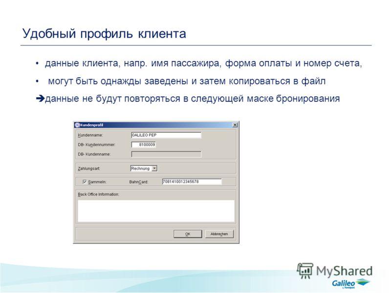 Удобный профиль клиента данные клиента, напр. имя пассажира, форма оплаты и номер счета, могут быть однажды заведены и затем копироваться в файл данные не будут повторяться в следующей маске бронирования