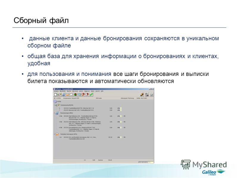 Сборный файл данные клиента и данные бронирования сохраняются в уникальном сборном файле общая база для хранения информации о бронированиях и клиентах, удобная для пользования и понимания все шаги бронирования и выписки билета показываются и автомати