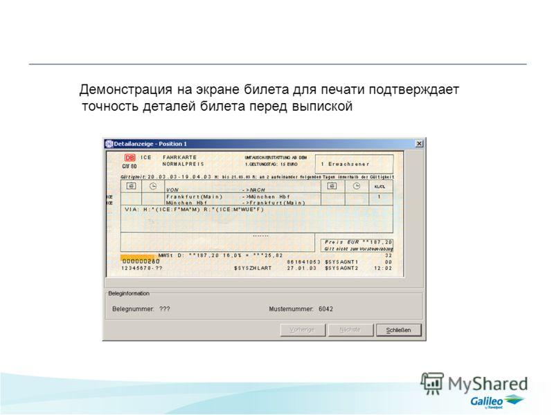 Демонстрация на экране билета для печати подтверждает точность деталей билета перед выпиской