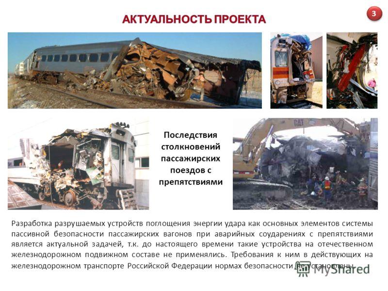 3 3 Последствия столкновений пассажирских поездов с препятствиями Разработка разрушаемых устройств поглощения энергии удара как основных элементов системы пассивной безопасности пассажирских вагонов при аварийных соударениях с препятствиями является