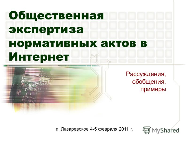 Общественная экспертиза нормативных актов в Интернет Рассуждения, обобщения, примеры п. Лазаревское 4-5 февраля 2011 г.