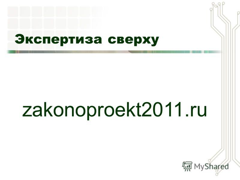 Экспертиза сверху zakonoproekt2011.ru