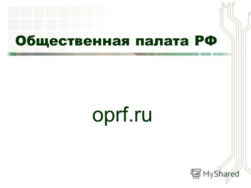 Общественная палата РФ oprf.ru