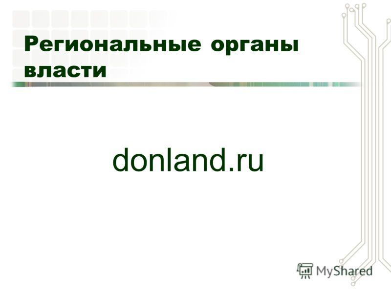 Региональные органы власти donlаnd.ru