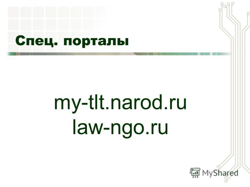 Спец. порталы my-tlt.narod.ru law-ngo.ru