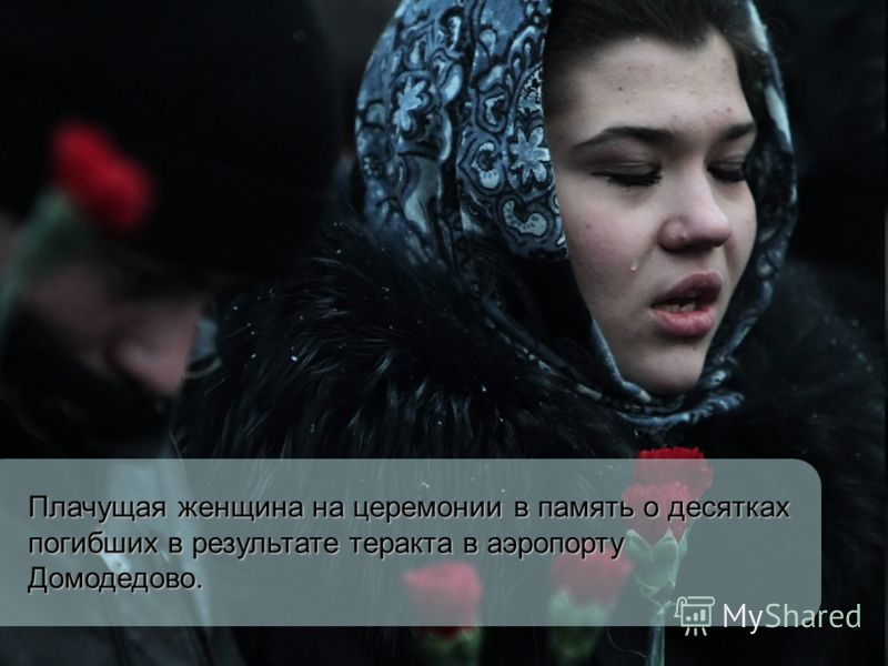 Плачущая женщина на церемонии в память о десятках погибших в результате теракта в аэропорту Домодедово.