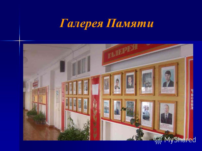 Галерея Памяти