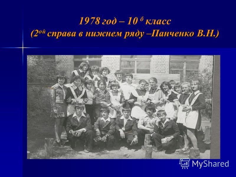 (2 ой справа в нижнем ряду –Панченко В.Н.) 1978 год – 10 б класс (2 ой справа в нижнем ряду –Панченко В.Н.)