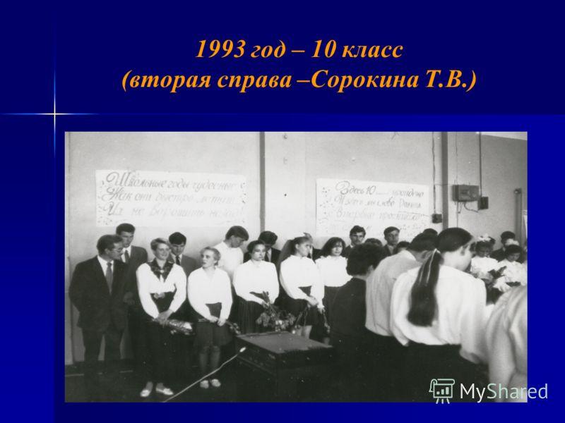 1993 год – 10 класс (вторая справа –Сорокина Т.В.)