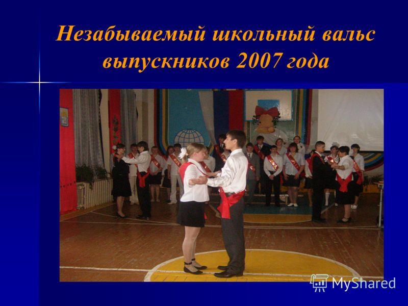 Незабываемый школьный вальс выпускников 2007 года
