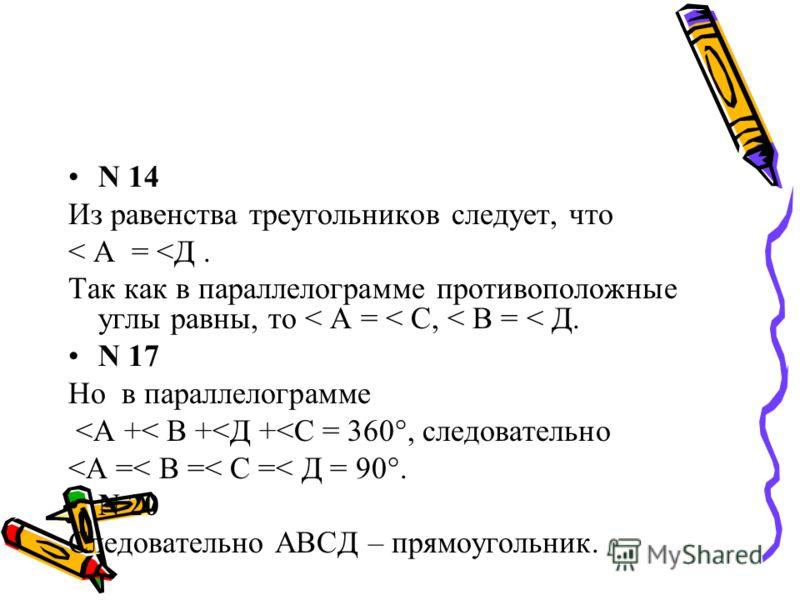 N 14 Из равенства треугольников следует, что < А =