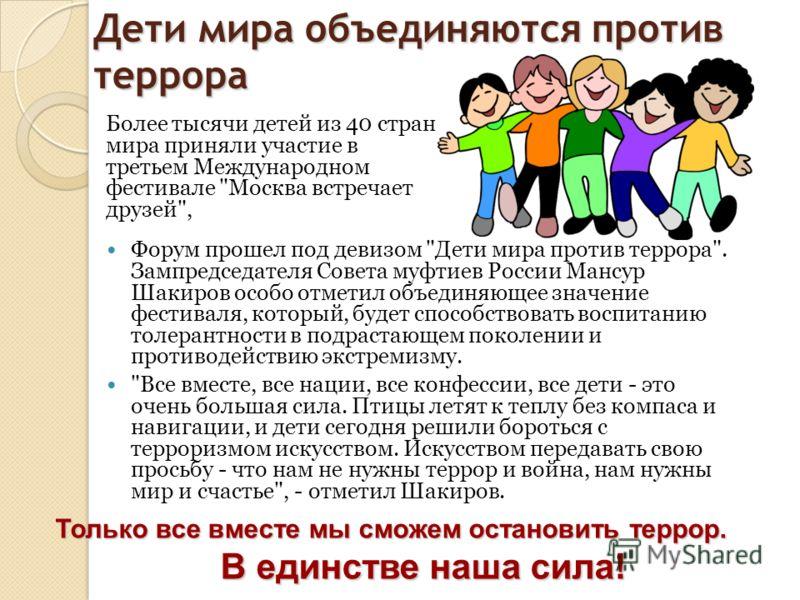 Дети мира объединяются против террора Форум прошел под девизом