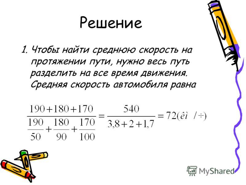 Решение 1. Чтобы найти среднюю скорость на протяжении пути, нужно весь путь разделить на все время движения. Средняя скорость автомобиля равна