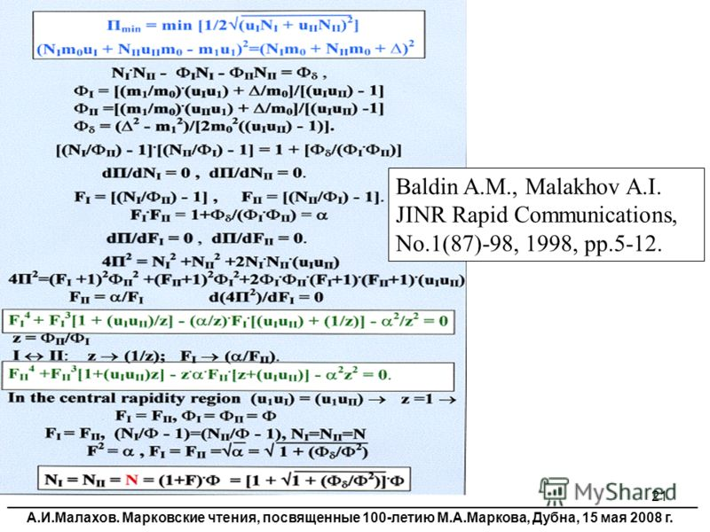 21 Baldin A.M., Malakhov A.I. JINR Rapid Communications, No.1(87)-98, 1998, pp.5-12. __________________________________________________________________________________________ А.И.Малахов. Марковские чтения, посвященные 100-летию М.А.Маркова, Дубна,