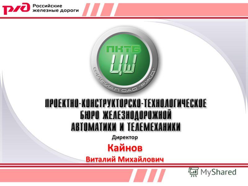 Директор Кайнов Виталий Михайлович Директор Кайнов Виталий Михайлович