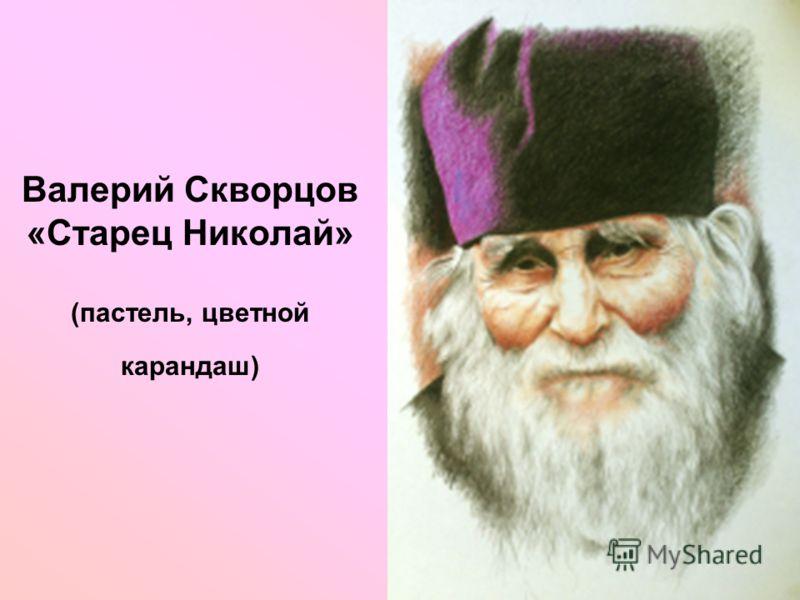 Валерий Скворцов «Старец Николай» (пастель, цветной карандаш)