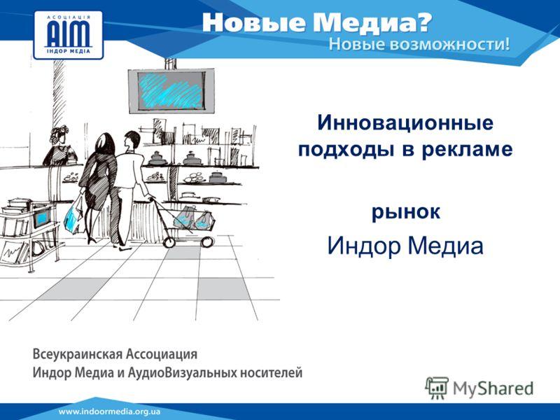 Инновационные подходы в рекламе рынок Индор Медиа