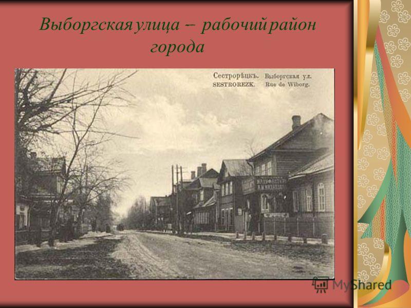 Выборгская улица – рабочий район города