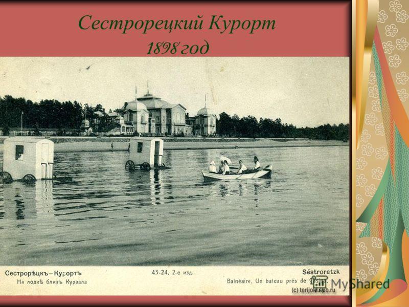 Сестрорецкий Курорт 1898 год