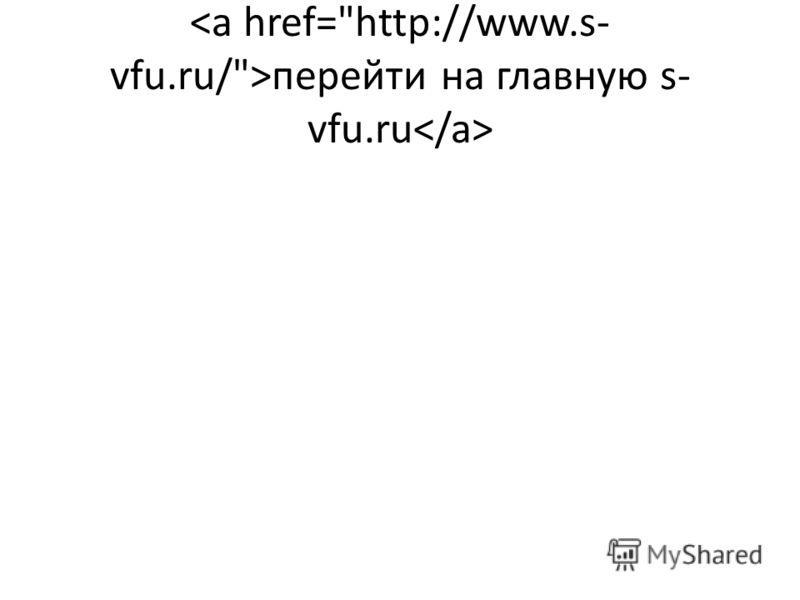 перейти на главную s- vfu.ru