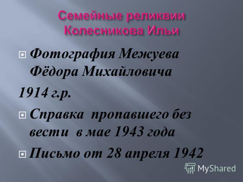 Фотография Межуева Фёдора Михайловича 1914 г. р. Справка пропавшего без вести в мае 1943 года Письмо от 28 апреля 1942