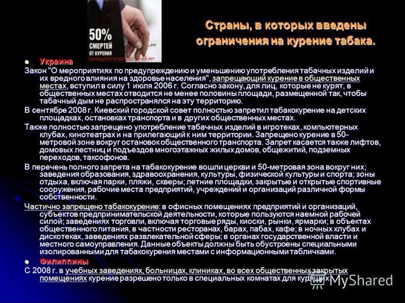 Страны, в которых введены ограничения на курение табака. Украина Украина Закон