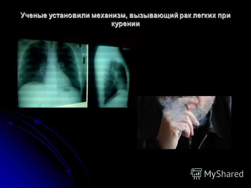 Ученые установили механизм, вызывающий рак легких при курении