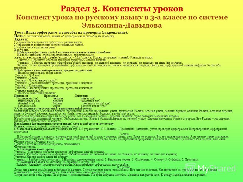 Презентация на тему Раздел Конспекты уроков Конспект урока по  1 Раздел 3 Конспекты уроков Конспект урока по русскому языку