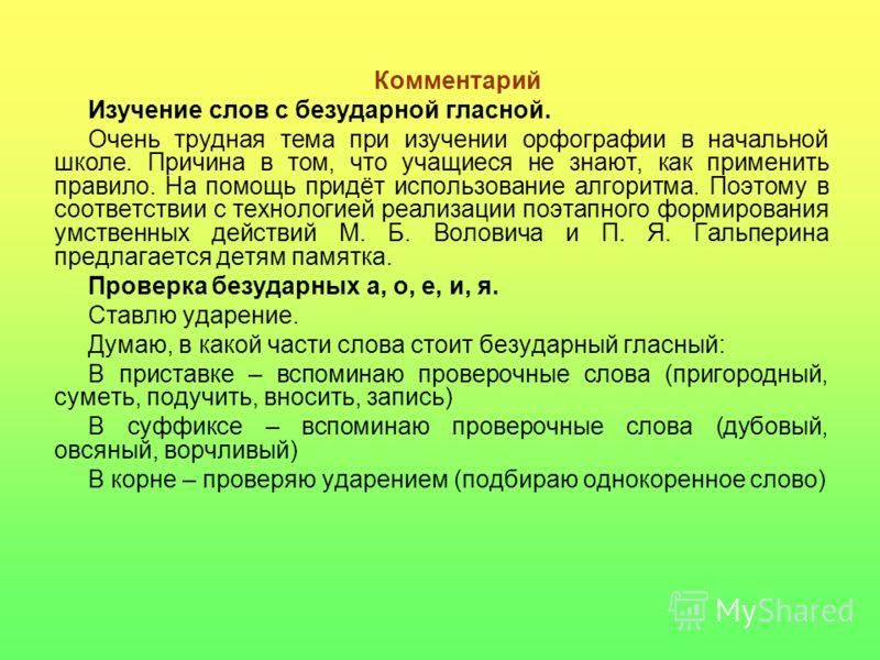 Урок русского языка в системе эльконина-давыдова2 класс работа со словарём