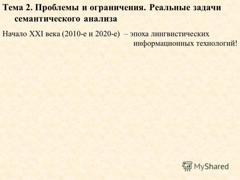 Тема 2. Проблемы и ограничения. Реальные задачи семантического анализа Начало XXI века (2010-е и 2020-е) – эпоха лингвистических информационных технологий!