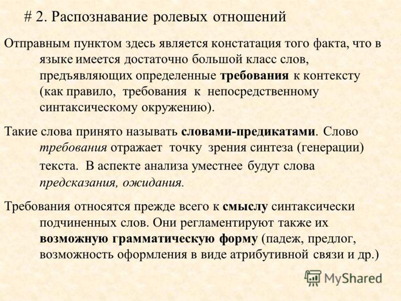 # 2. Распознавание ролевых отношений Отправным пунктом здесь является констатация того факта, что в языке имеется достаточно большой класс слов, предъявляющих определенные требования к контексту (как правило, требования к непосредственному синтаксиче