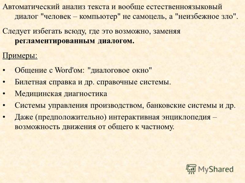Автоматический анализ текста и вообще естественноязыковый диалог