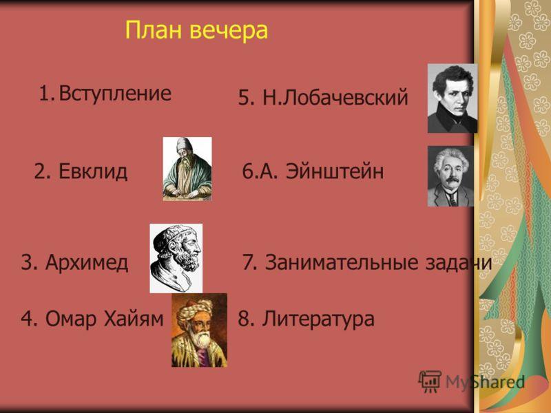 Математический вечер в МОУ СОШ 23 г.Тамбова «История открытий»