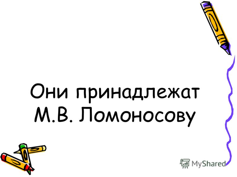 Исторические вопросы Кому принадлежат слова: «Математику уже затем учить надо, что она ум в порядок приводит»?