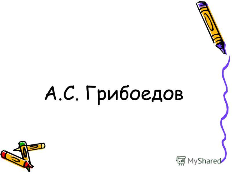 Кто из выдающихся русских писателей XIX века окончил физико- математический факультет?