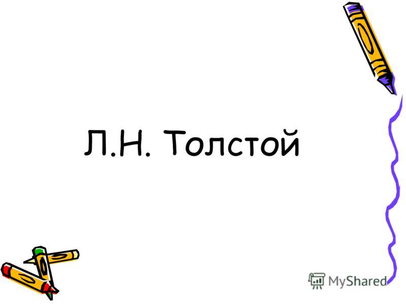 Кто из великих русских писателей занимался составлением арифметических задач?
